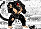 Антайк (Котентайк, Котонол, Пушистик) - штурмовик-каратист - сианоид.